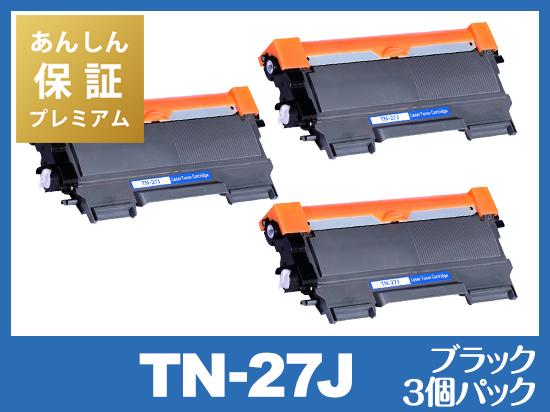 【あんしん保証プレミアム付】TN-27J(ブラック3個パック) ブラザー[Brother]互換トナーカートリッジ