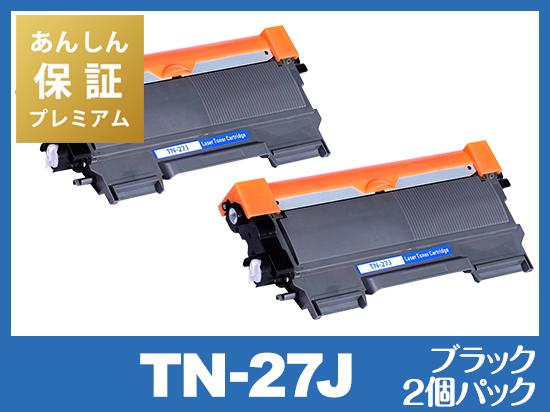 【あんしん保証プレミアム付】TN-27J(ブラック2個パック) ブラザー[Brother]互換トナーカートリッジ