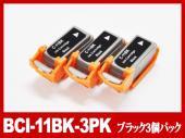 BCI-11BK(ブラック3個パック)/キャノン [Canon]互換インクカートリッジ