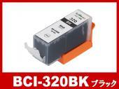 BCI-320BK(ブラック) キャノン[Canon]互換インクカートリッジ