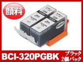 BCI-320PGBK(顔料ブラック2個パック) キャノン[Canon]互換インクカートリッジ