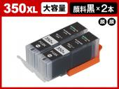 BCI-350XLPGBK2P(顔料ブラック2個パック大容量) キヤノン[Canon]互換インクカートリッジ