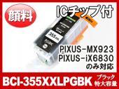BCI-355XXLPGBK(顔料ブラック特大容量) キヤノン[Canon]互換インクカートリッジ