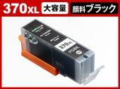 BCI-370XLPGBK(顔料ブラック大容量) キヤノン[Canon]互換インクカートリッジ