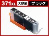 BCI-371XLBK(ブラック大容量) キヤノン[Canon]互換インクカートリッジ