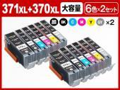 BCI-371XL(BK/C/M/Y/GY)+BCI-370XLPGBK(6色マルチパック大容量x2セット) キヤノン[Canon]互換インクカートリッジ