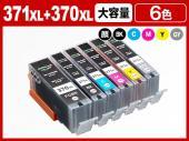 BCI-371XL(BK/C/M/Y/GY)+BCI-370XLPGBK(顔料ブラック 6色マルチパック大容量) キヤノン[Canon]互換インクカートリッジ