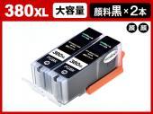 BCI-380XLPGBK2P(大容量顔料ブラック2個パック) キヤノン[Canon]互換インクカートリッジ