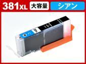 BCI-381XLC(シアン大容量) キヤノン[Canon]互換インクカートリッジ