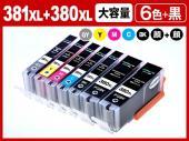 BCI-381XL(BK/C/M/Y/GY)+BCI-380XLPGBK(6色マルチパック大容量+大容量顔料ブラック) キヤノン[Canon]互換インクカートリッジ