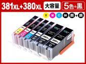 BCI-381XL(BK/C/M/Y)+BCI-380XLPGBK(5色マルチパック大容量+大容量顔料ブラック) キヤノン[Canon]互換インクカートリッジ