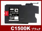 C1500K(顔料ブラック)リコー[RICOH]リサイクルインクカートリッジ