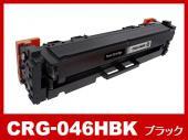 CRG-046HBK(大容量ブラック)キヤノン[Canon]互換トナーカートリッジ