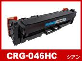 CRG-046HC(大容量シアン)キヤノン[Canon]互換トナーカートリッジ