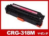 CRG-318MAG(マゼンタ) 高品質 キヤノン[Canon]互換トナーカートリッジ