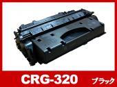 CRG-320(ブラック)キヤノン[Canon]リサイクルカートリッジ