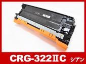 CRG-322IICYN(シアン大容量)キヤノン[Canon]リサイクルトナーカートリッジ