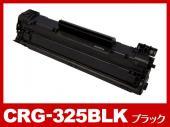 CRG-325(ブラック)キヤノン[Canon]リサイクルトナーカートリッジ
