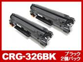 CRG-326(ブラック2個パック)キヤノン[Canon]互換トナーカートリッジ