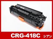 CRG-418CYN(シアン)キヤノン[Canon]互換トナーカートリッジ