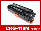 CRG-418MAG(マゼンタ) キヤノン[Canon]互換トナーカートリッジ