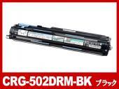 CRG-502BLKDRM(ブラック)キヤノン[Canon]リサイクルドラムカートリッジ