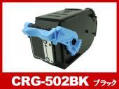 CRG-502BLK(ブラック)キヤノン[Canon]リサイクルトナーカートリッジ