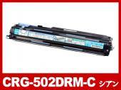 CRG-502CYNDRM(シアン)キヤノン[Canon]リサイクルドラムカートリッジ