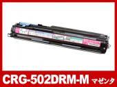 CRG-502MAGDRM(マゼンタ)キヤノン[Canon]リサイクルドラムカートリッジ