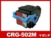 CRG-502MAG(マゼンタ)キヤノン[Canon]リサイクルトナーカートリッジ