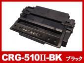 CRG-510II(ブラック大容量)キヤノン[Canon]リサイクルトナーカートリッジ