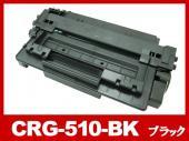 CRG-510(ブラック)キヤノン[Canon]リサイクルトナーカートリッジ