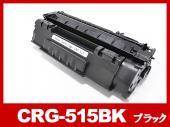 CRG-515(ブラック)キヤノン[Canon]互換トナーカートリッジ