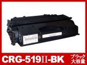 CRG-519II(ブラック大容量)キヤノン[Canon]リサイクルトナーカートリッジ