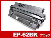 CRG-EP62(ブラック)キヤノン[Canon]互換トナーカートリッジ