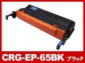 CRG-EP65(ブラック)キヤノン[Canon]リサイクルトナーカートリッジ