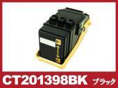 CT201398(ブラック)ゼロックス[XEROX]リサイクルトナーカートリッジ