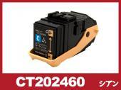 CT202460(シアン)ゼロックス[XEROX]リサイクルトナーカートリッジ