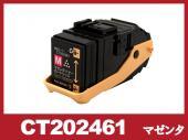 CT202461(マゼンタ)ゼロックス[XEROX]リサイクルトナーカートリッジ