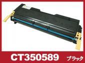 CT350589(ブラック)ゼロックス[XEROX]リサイクルトナーカートリッジ