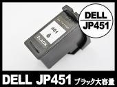 DELL - JP451 XLデルオールインワンインクジェットプリンタ用大容量(ブラック)DELLリサイクルインクカートリッジ