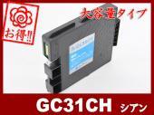 GC31CH 顔料シアン(大容量)リコー[RICOH]互換インクカートリッジ