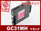 GC31MH 顔料マゼンタ(大容量)リコー[RICOH]互換インクカートリッジ