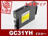 GC31YH 顔料イエロー(大容量)リコー[RICOH]互換インクカートリッジ