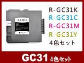 GC31 顔料4色セット(Mサイズ)リコー[RICOH]互換インクカートリッジ