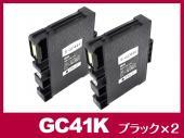 GC41K 顔料ブラック(Mサイズ×2)リコー[RICOH]互換インクカートリッジ