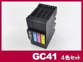 GC41 顔料4色セット(Mサイズ)リコー[RICOH]互換インクカートリッジ