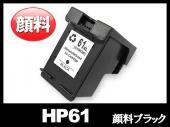 HP61XL CH563WA(顔料ブラック増量)HP リサイクルインクカートリッジ