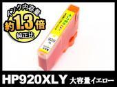 HP920XL CD974AA(イエロー大容量)HP互換インクカートリッジ