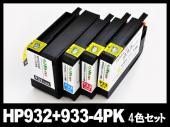 HP932XL+933XL (4色マルチパック大容量)HP互換インクカートリッジ